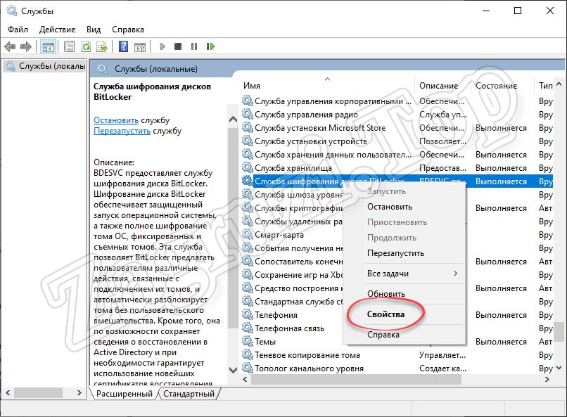 Свойства службы шифрования диска в Windows 10