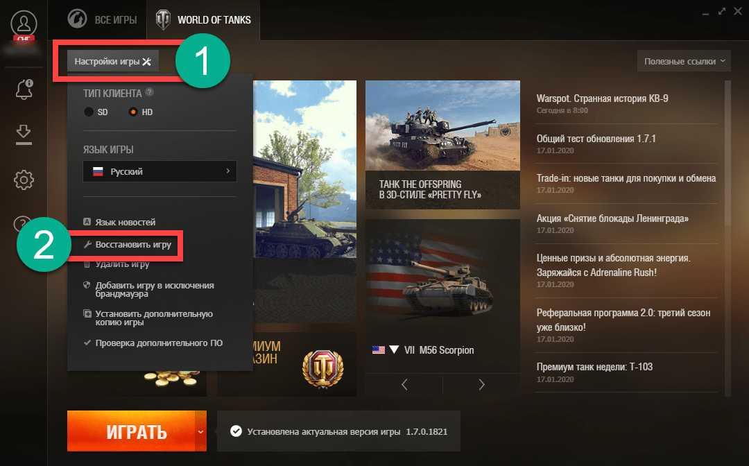 Восстановление игры World of Tanks на Windows 7