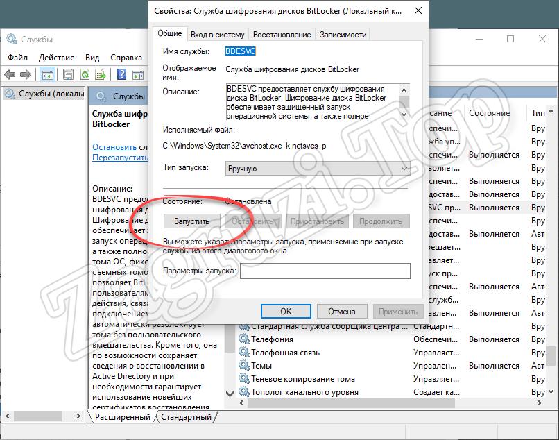 Запуск службы шифрования диска в Windows 10