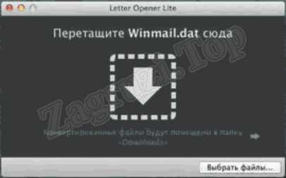 Программа для Mac OS