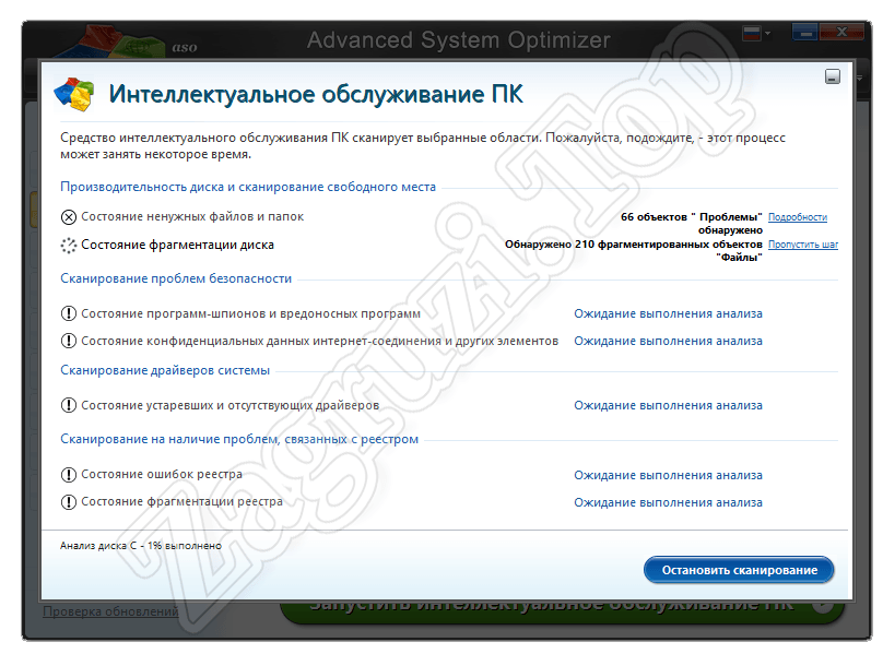 Ход сканирования в Advanced System Optimizer