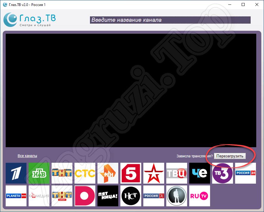 Кнопка перезагрузки в Глаз.ТВ