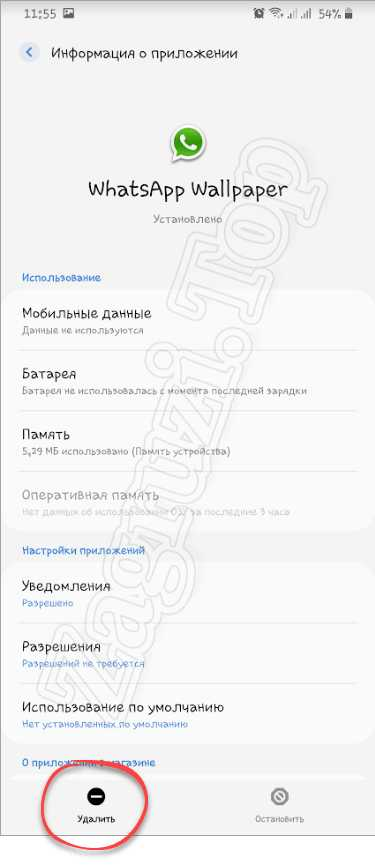 Кнопка удаления WhatsApp на Android
