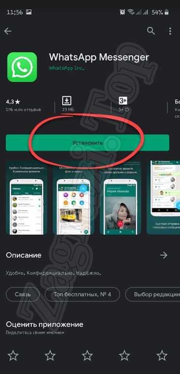 Кнопка установки WhatsApp на Android