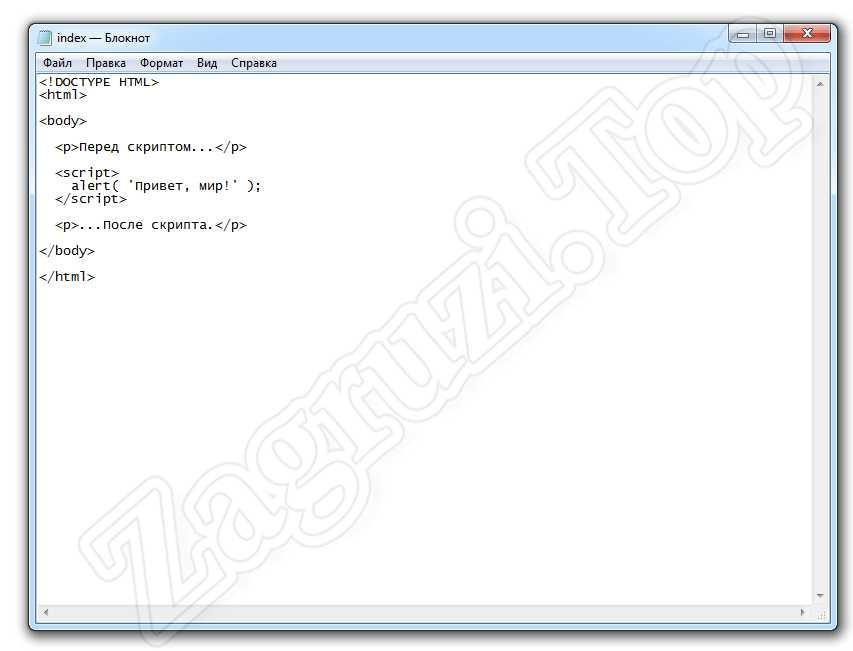 Код для проверки работы JavaScript на Windows 7