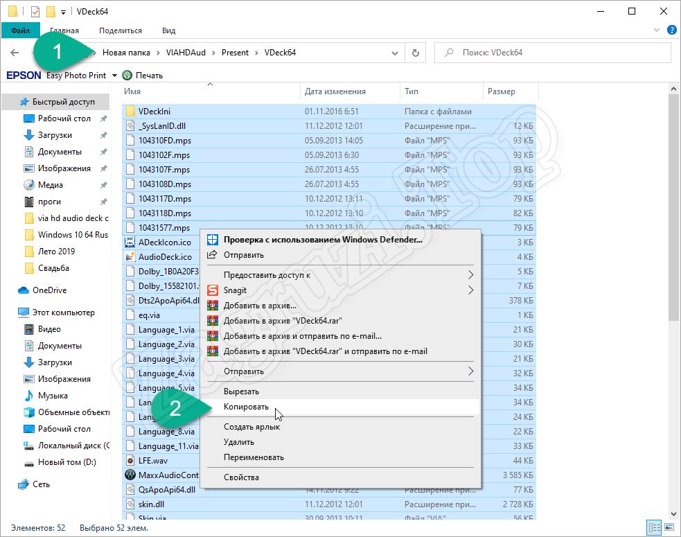 Копирование драйверов VIA HD Audio Deck