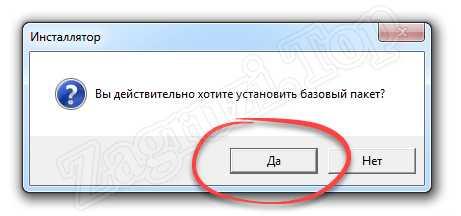Начало установки JavaScript на Windows 7