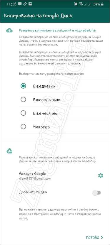 Настройка резервного копирования WhatsApp на Android