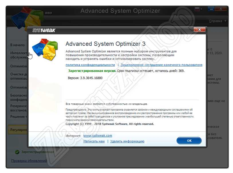 О программе Advanced System Optimizer