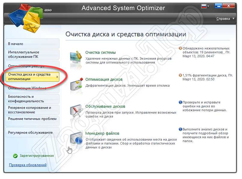Очистка диска в Advanced System Optimizer