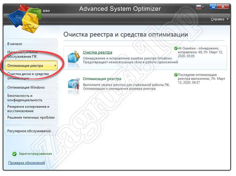 Оптимизация реестра в Advanced System Optimizer