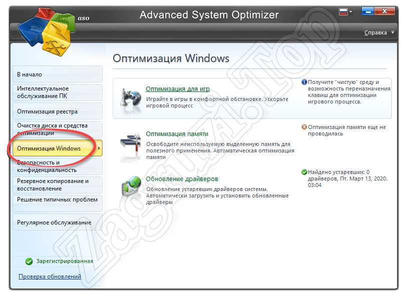 Оптимизация Windows в Advanced System Optimizer