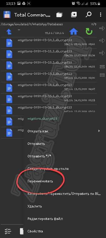Переименование файла резервной копии WhatsApp