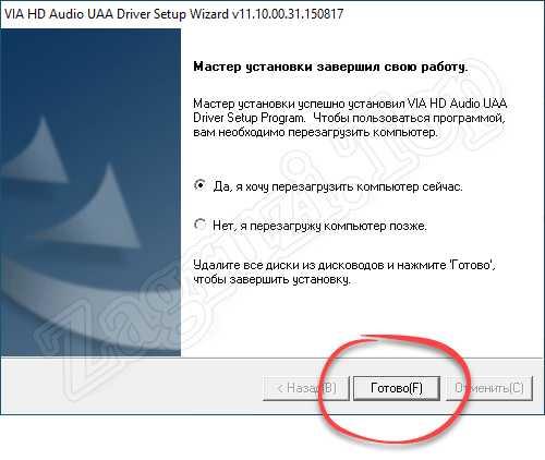 Перезагрузка ПК после инсталляции VIA HD Audio Deck на Windows 10
