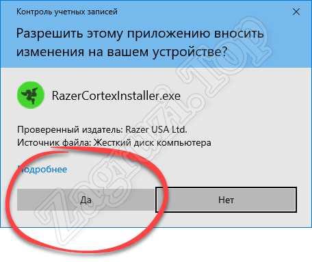 Подтверждение администраторских полномочий при установке Razer Game Booster
