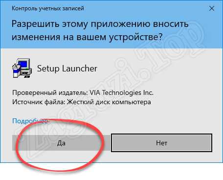 Подтверждение администраторских полномочий при установке VIA HD Audio Deck