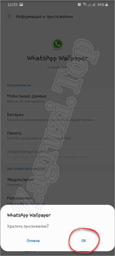 Подтверждение удаления WhatsApp на Android