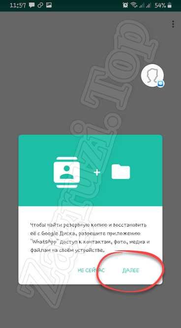 Поиск резервной копии WhatsApp на Android