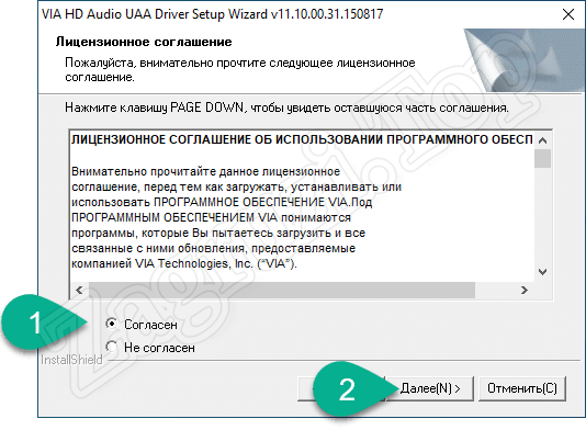 Принятие лицензии при установке VIA HD Audio Deck на Windows 10