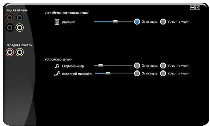 Программный интерфейс VIA HD Audio Deck