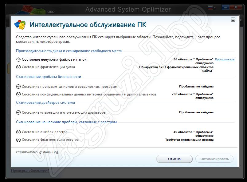 Процесс оптимизации в Advanced System Optimizer