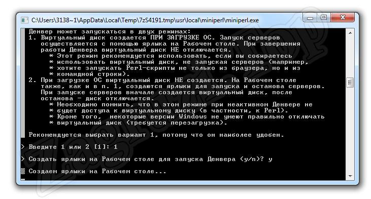 Процесс создания ярлыков на рабочем столе при установке JavaScript на Windows 7