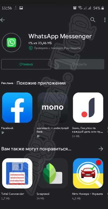 Процесс установки WhatsApp на Android