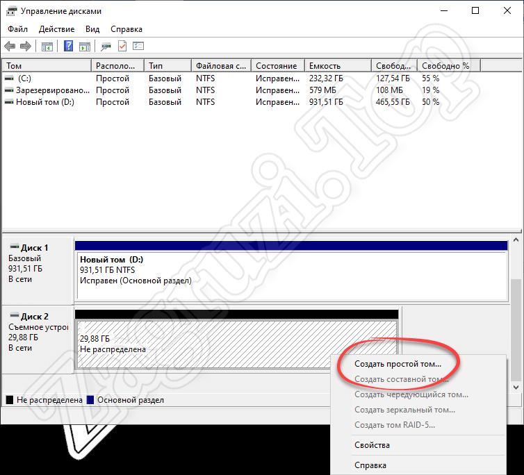 Создание простого тома в Windows