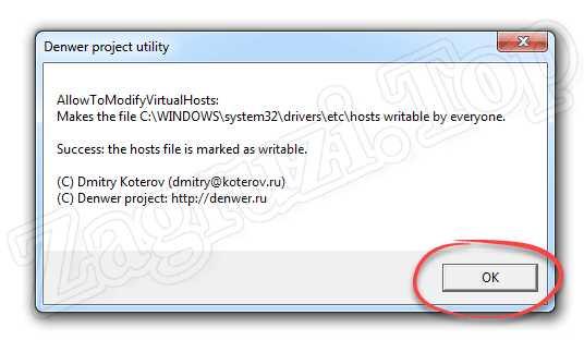 Успешный запуск Денвер на WIndows 7