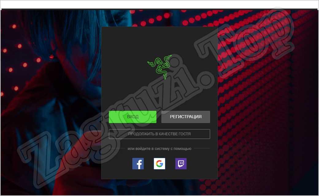 Вход и регистрация в Razer Game Booster