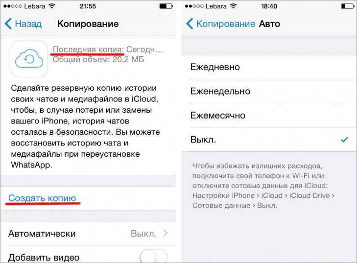 Включение резервного копирования WhatsApp на iPhone
