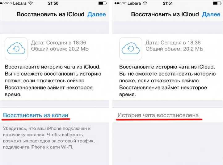 Восстановление истории WhatsApp на iOS