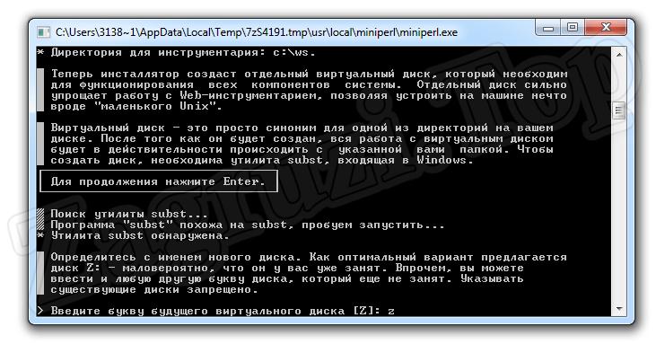 Ввод буквы будущего виртуального диска при установке JavaScript на Windows 7