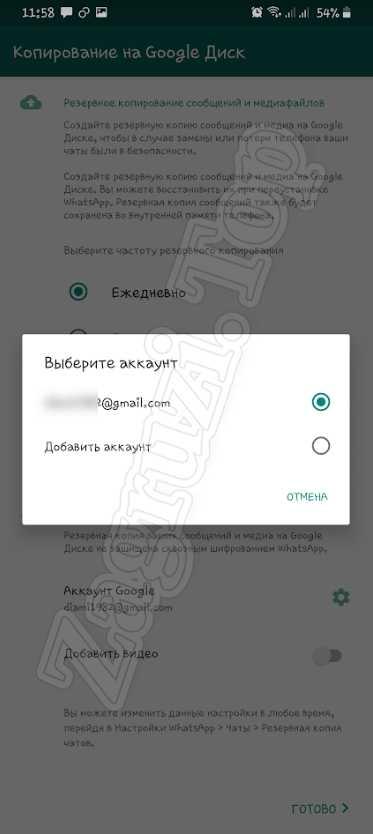Выбор аккаунта WhatsApp на Android