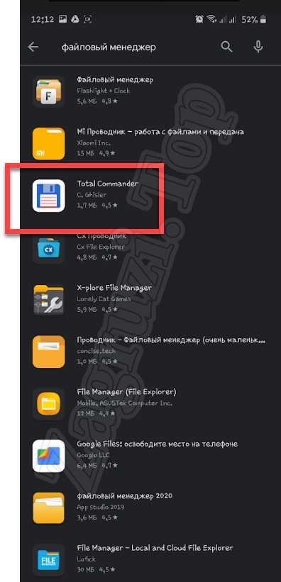 Выбор файлового менеджера в Google Play