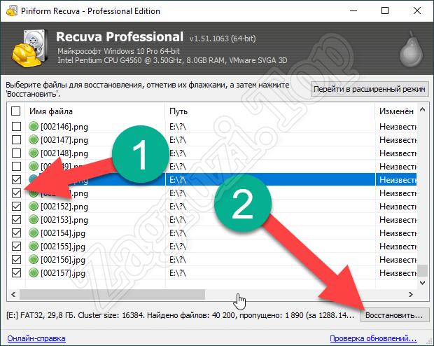Выбор и восстановление файлов в Recuva