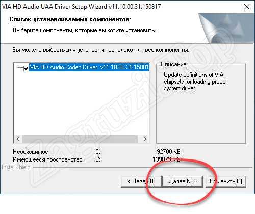 Выбор звукового драйвера при установке VIA HD Audio Deck