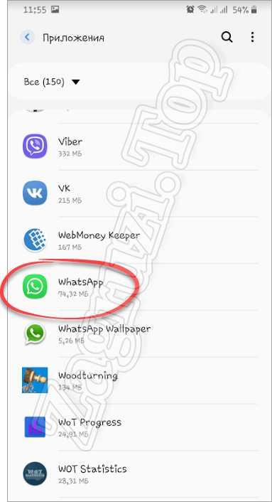 WahatsApp в меню приложений Android