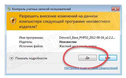 Запрос администраторских полномочий на Windows 7
