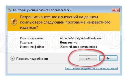 Запрос доступа к администраторским привилегиям в Windows 7