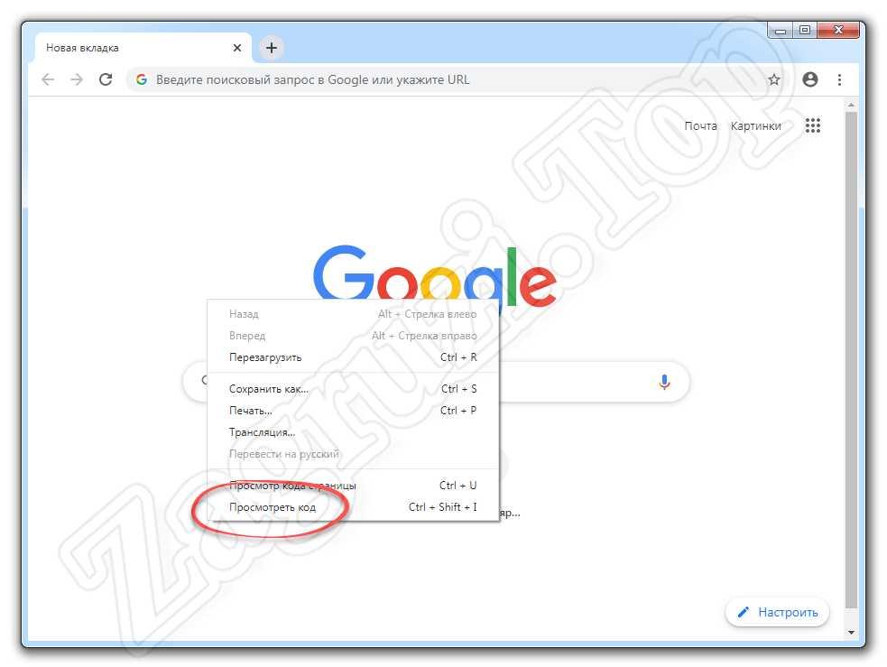 Запуск отладчика Google Chrome