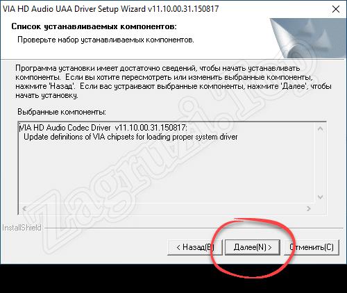 Запуск установки VIA HD Audio Deck