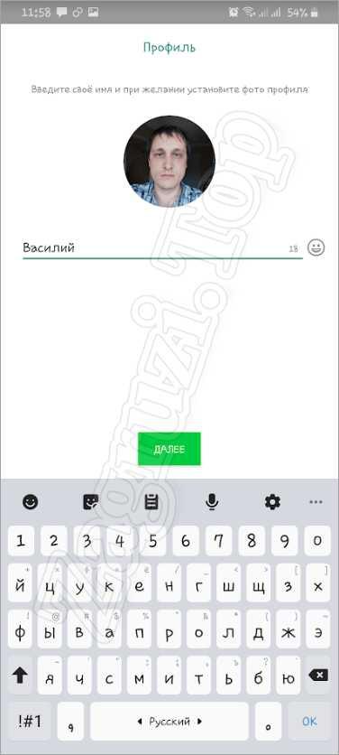 Запуск восстановленного WhatsApp на Android