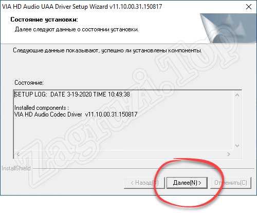 Завершение установки VIA HD Audio Deck