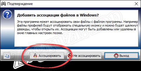 Ассоциация файлов с Xpadder