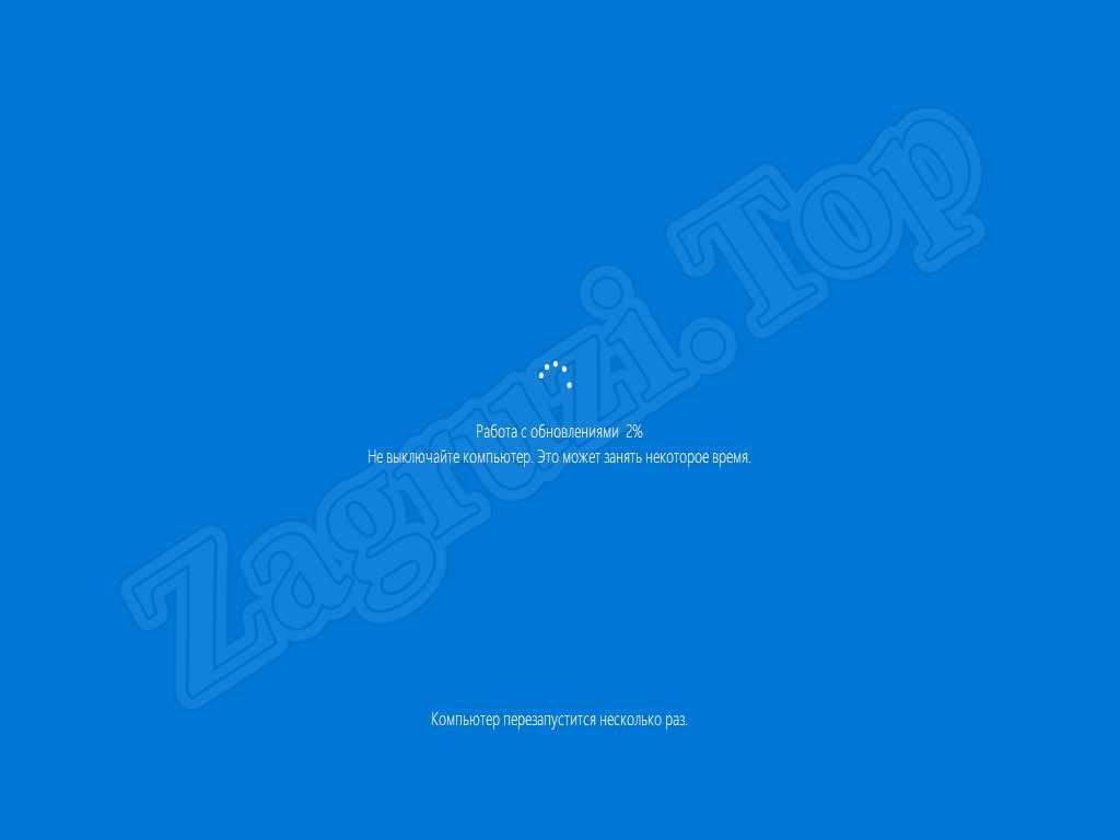 Ход обновления Windows 7 до Windows 10