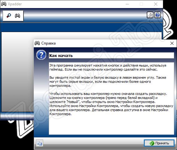Как начать работать с Xpadder