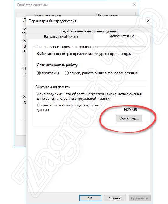 Кнопка настройки файла подкачки в Windows 10