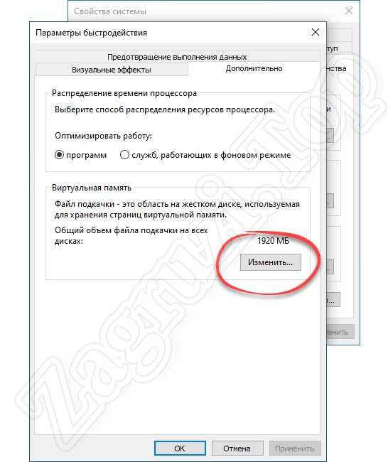 Кнопка настройки виртуальной памяти в Windows 10