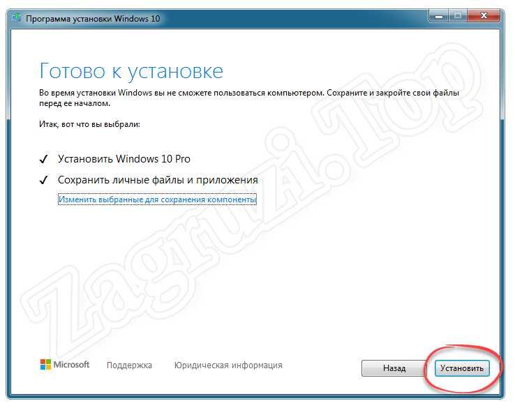 Кнопка установки обновления для Windows 7